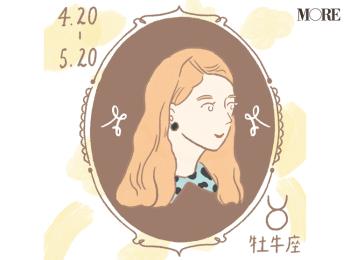 【星座占い】今月の牡牛座(おうし座)の運勢☆MORE HAPPY☆占い<10/28~11/26>