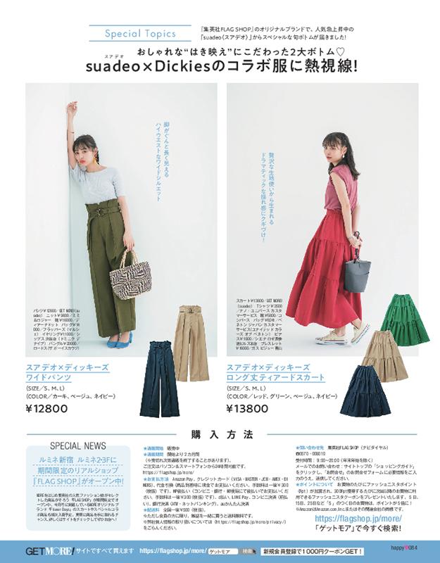 【GET MORE!】その6月の予定に『Flower Days』の夏服をどうぞ(5)
