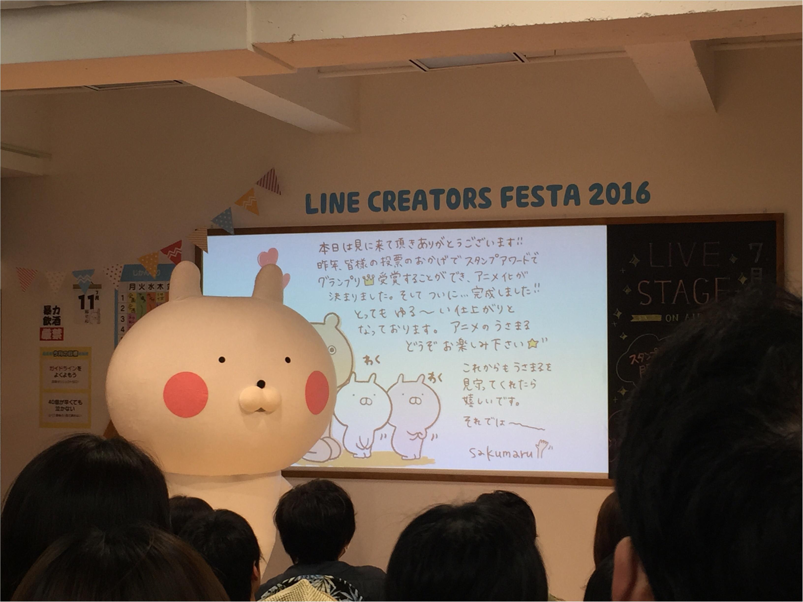 ♡総勢40名の人気スタンプクリエイターが集結!LINEスタンプの祭典♡_6