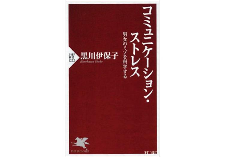 《20代女性におすすめの本:72》『コミュニケーション・ストレス』黒川伊保子