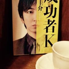 なぜ成功した男に女は惹かれるの? 男の欲望と本音。羽田圭介さんのドキュメンタリーのような小説「成功者K」が刺激的!