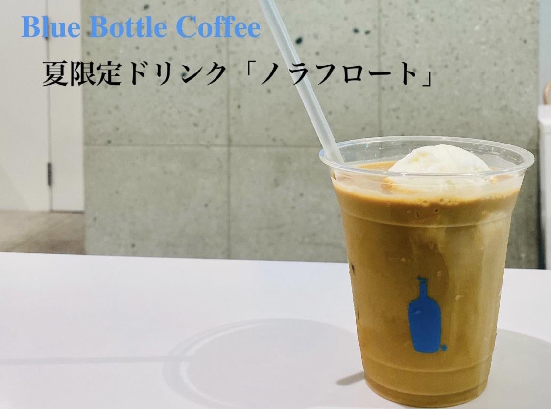 【ブルーボトルコーヒー】夏は絶対コレ♡夏限定の《ノラフロート》って知ってる?_2