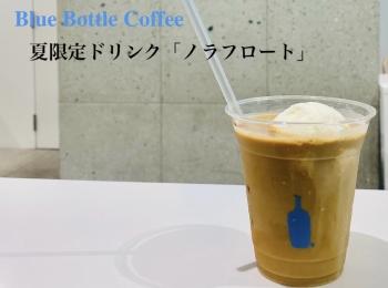 【ブルーボトルコーヒー】夏は絶対コレ♡夏限定の《ノラフロート》って知ってる?