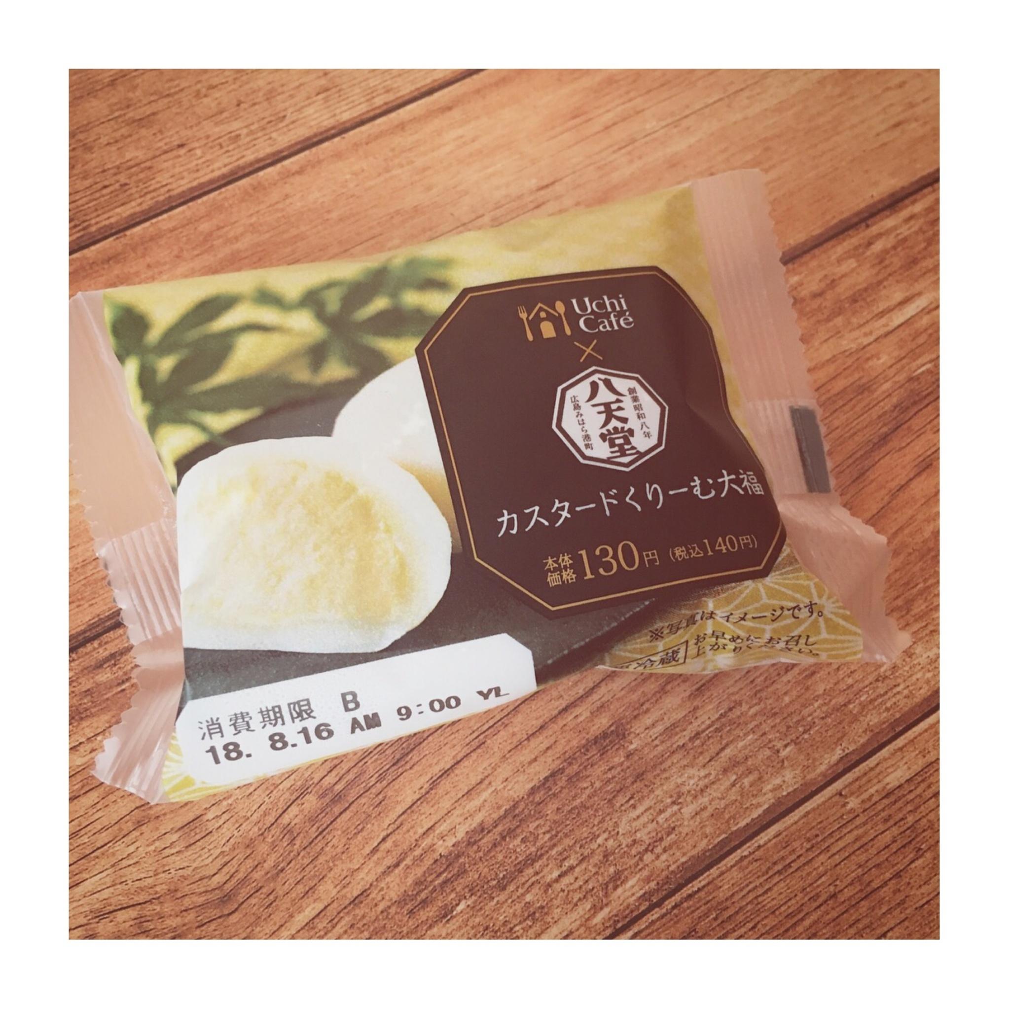 《大人気!》ローソンで買える【Uchi Cafe × 八天堂】のコラボ、カスタードくりーむ大福がおいしすぎる❤️_1