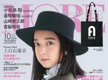 上白石萌音さんの魅力満載!『MORE』10月号に登場【今週のファッション人気ランキング】