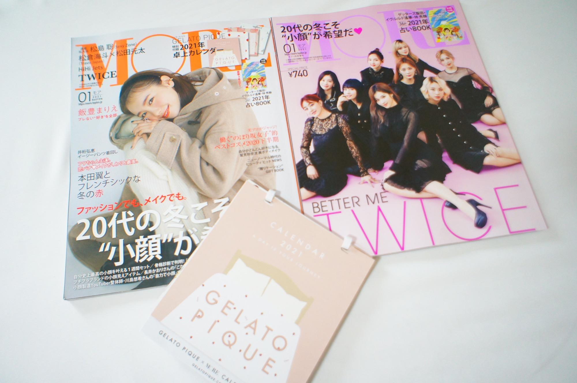 《毎年大人気❤️ジェラピケのカレンダー付き!》本日発売【MORE1月号】をチェック☻_1