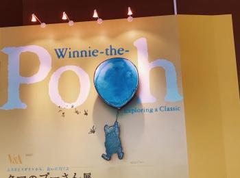 《大阪·あべのハルカス美術館》【クマのプーさん展】癒し系プーさんの世界観にほっこり♪