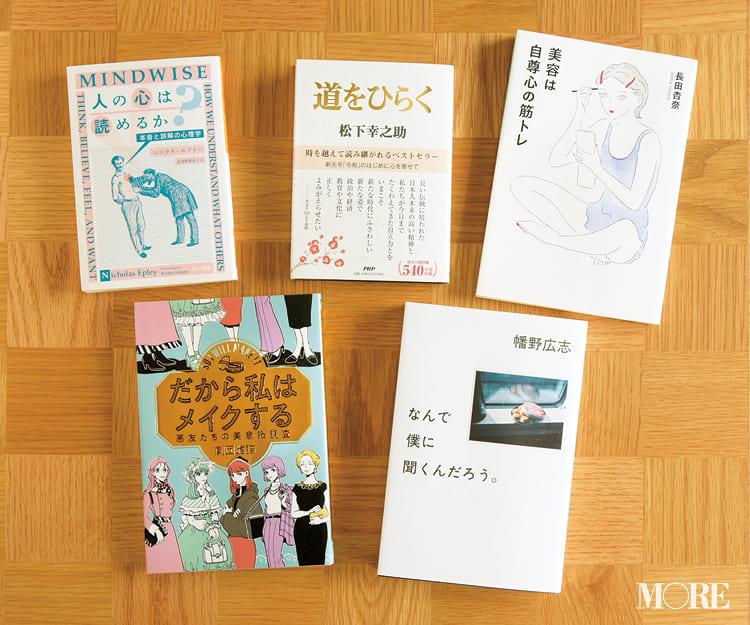 MOREおすすめの5冊の自己啓発本