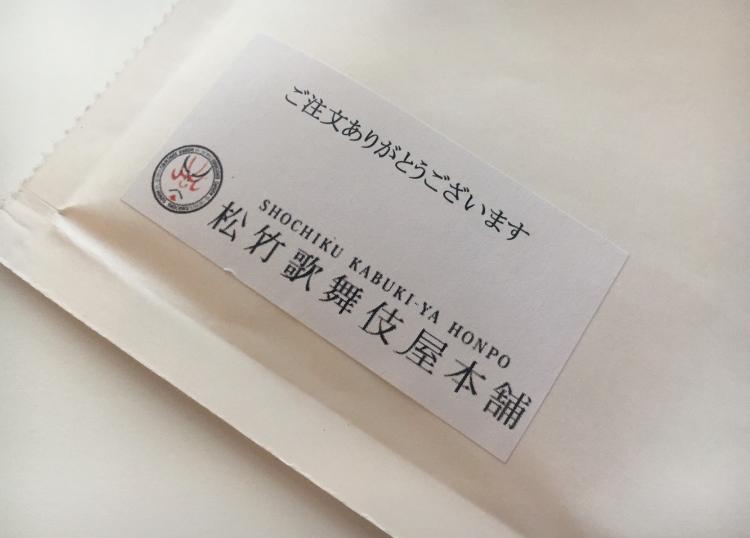 【歌舞伎のススメ*其の13】歌舞伎グッズのオンラインショップ《松竹歌舞伎屋本舗》を使ってみた!_2