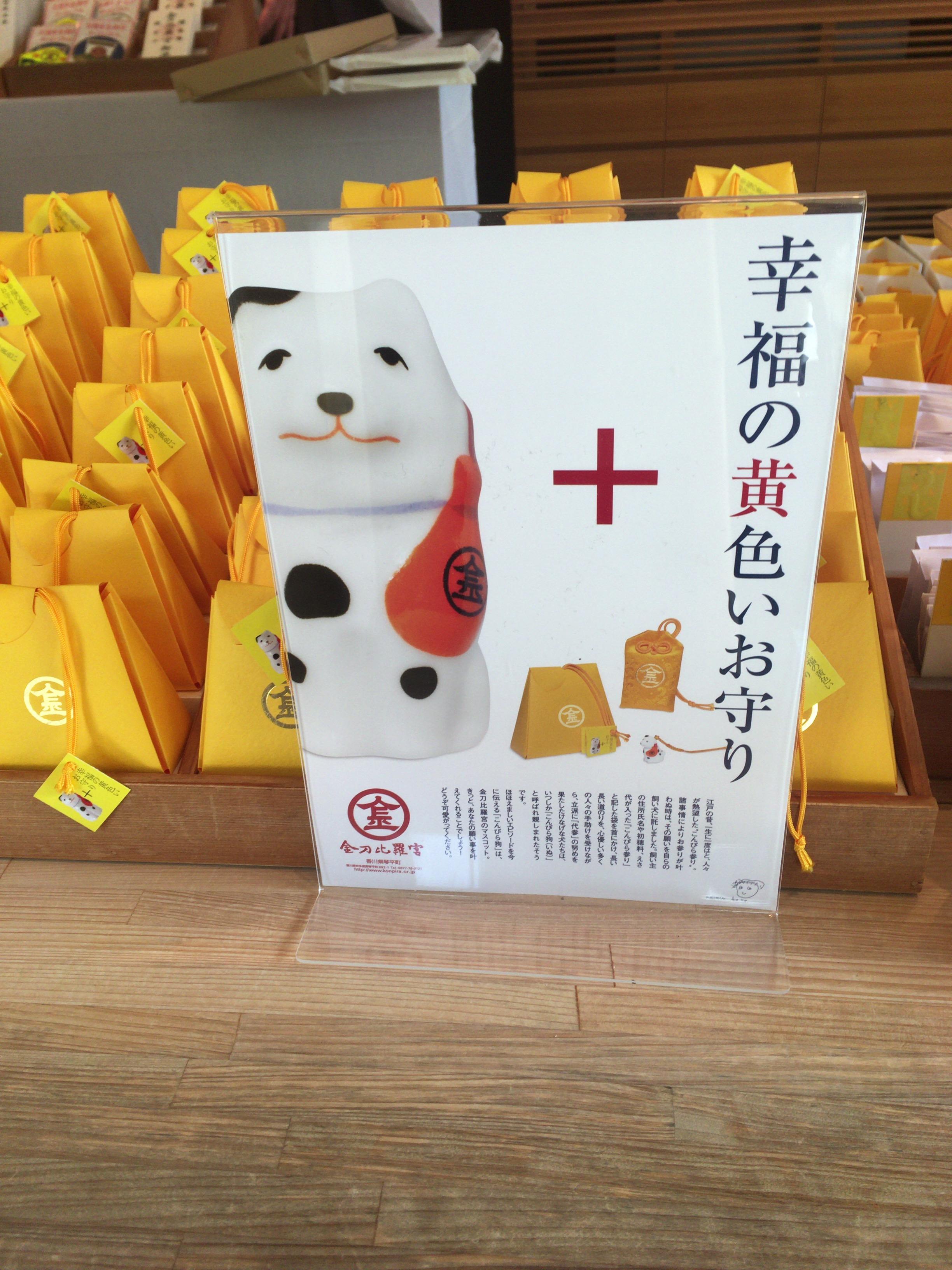 ♡香川県 金刀比羅宮 こんぴらさんへ行ってきました♡_4