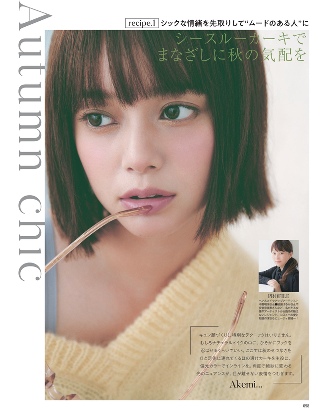 中野明海×岸本セシル 秋新色で、キュン顔(2)