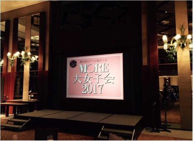 はっぴーーーい!★MORE大女子会2017★ゆず_3