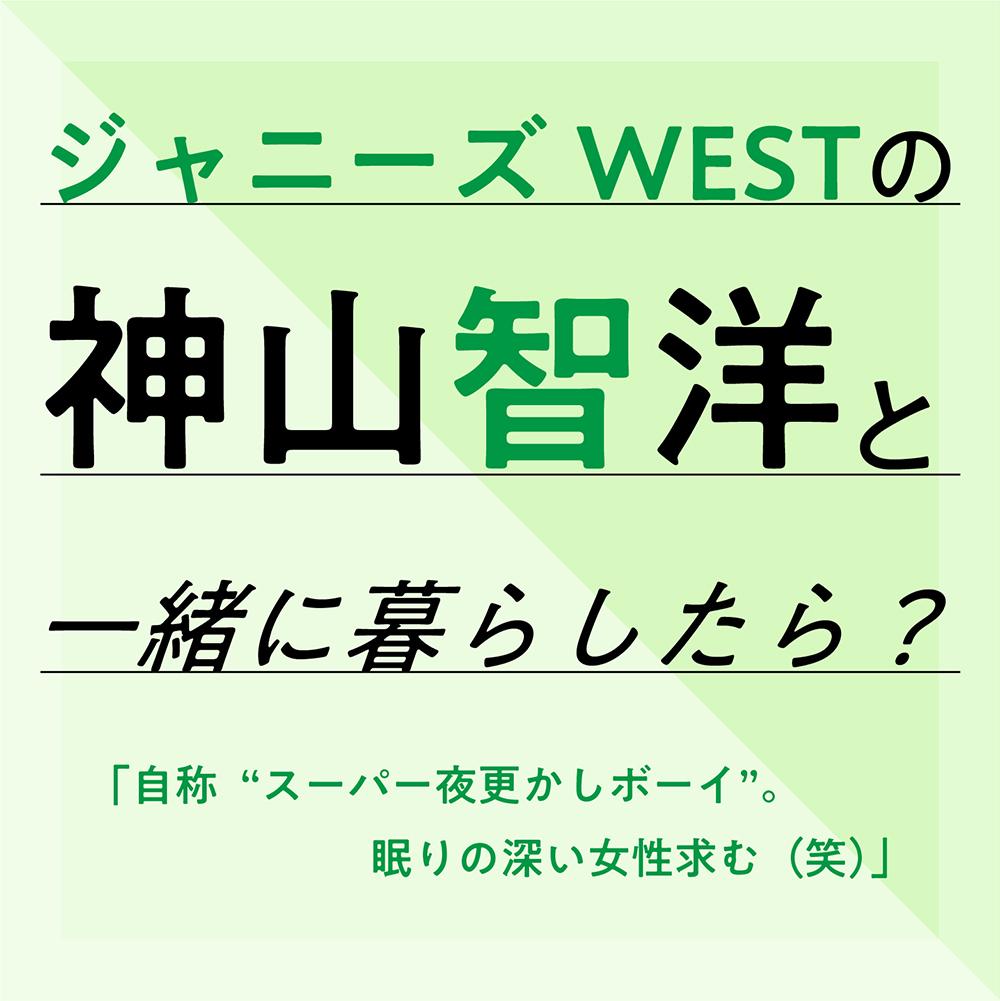 """【ジャニーズWESTと贈る""""はんぶんこ""""物語…6】神山智洋"""