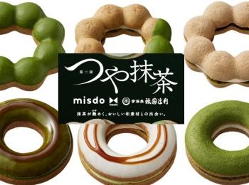 【ミスド 新作】『祇園辻利』コラボドーナツ「つや抹茶」が登場!