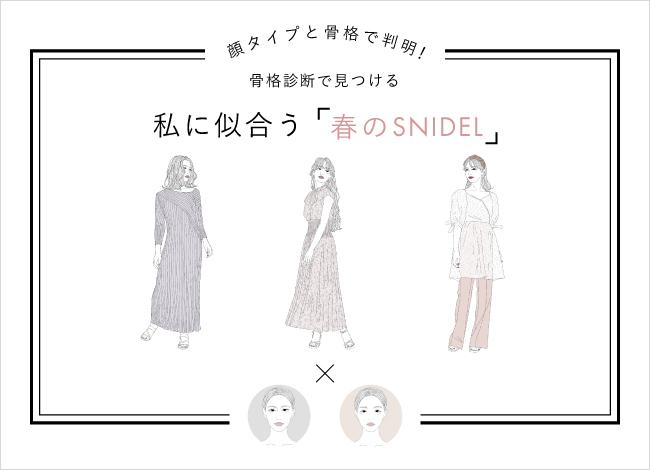『スナイデル』骨格診断と顔診断を使った春服コーデを紹介