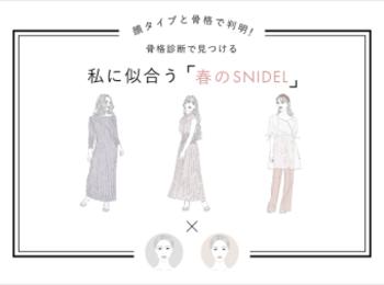 【骨格診断&顔タイプ】『スナイデル』で自分に似合う春服を探そう!