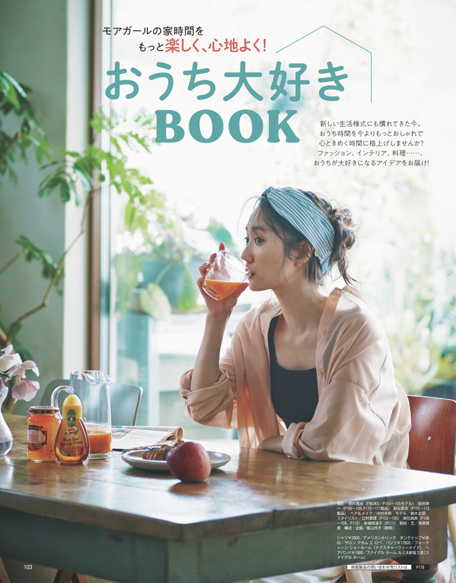 おうち大好きBOOK(1)