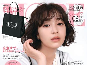 広瀬すずさんが目印の『MORE』6月号は4/28(水)発売!