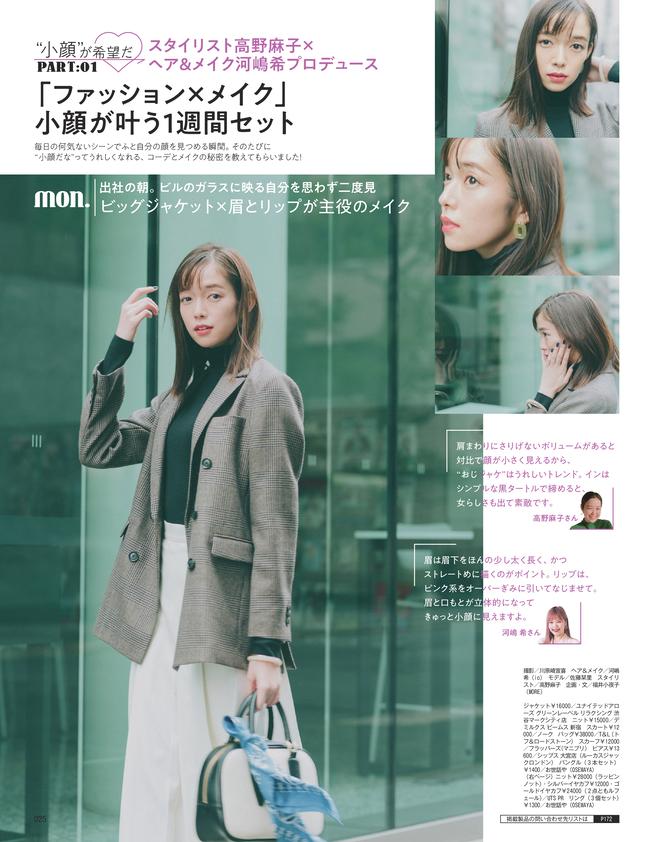 """ファッションでも、メイクでも。 20代の冬こそ""""小顔""""が希望だ♡(2)"""