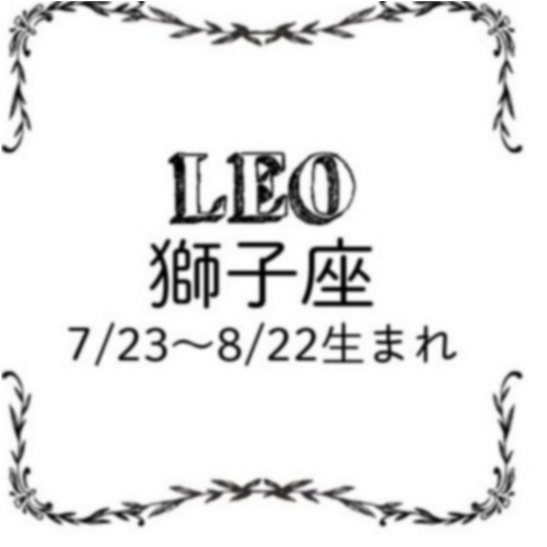 【星座占い】今月の獅子座(しし座)の運勢☆MORE HAPPY☆占い<3/28~4/26>_1