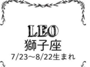 【星座占い】今月の獅子座(しし座)の運勢☆MORE HAPPY☆占い<12/26~1/27>