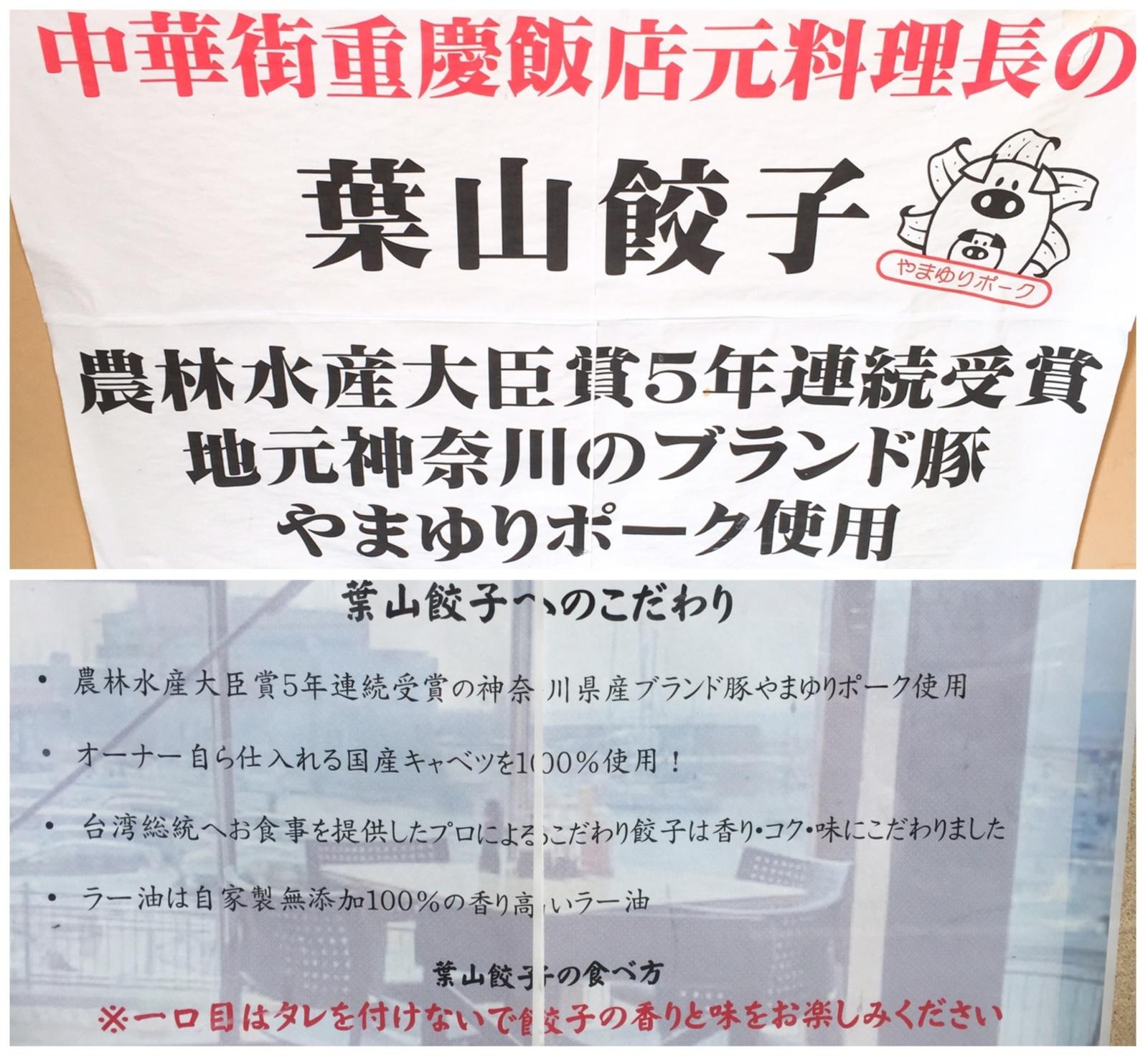 【神奈川・葉山】中華街重慶飯店元料理長が作る「葉山餃子&しらす丼」を堪能♩≪samenyan≫_5