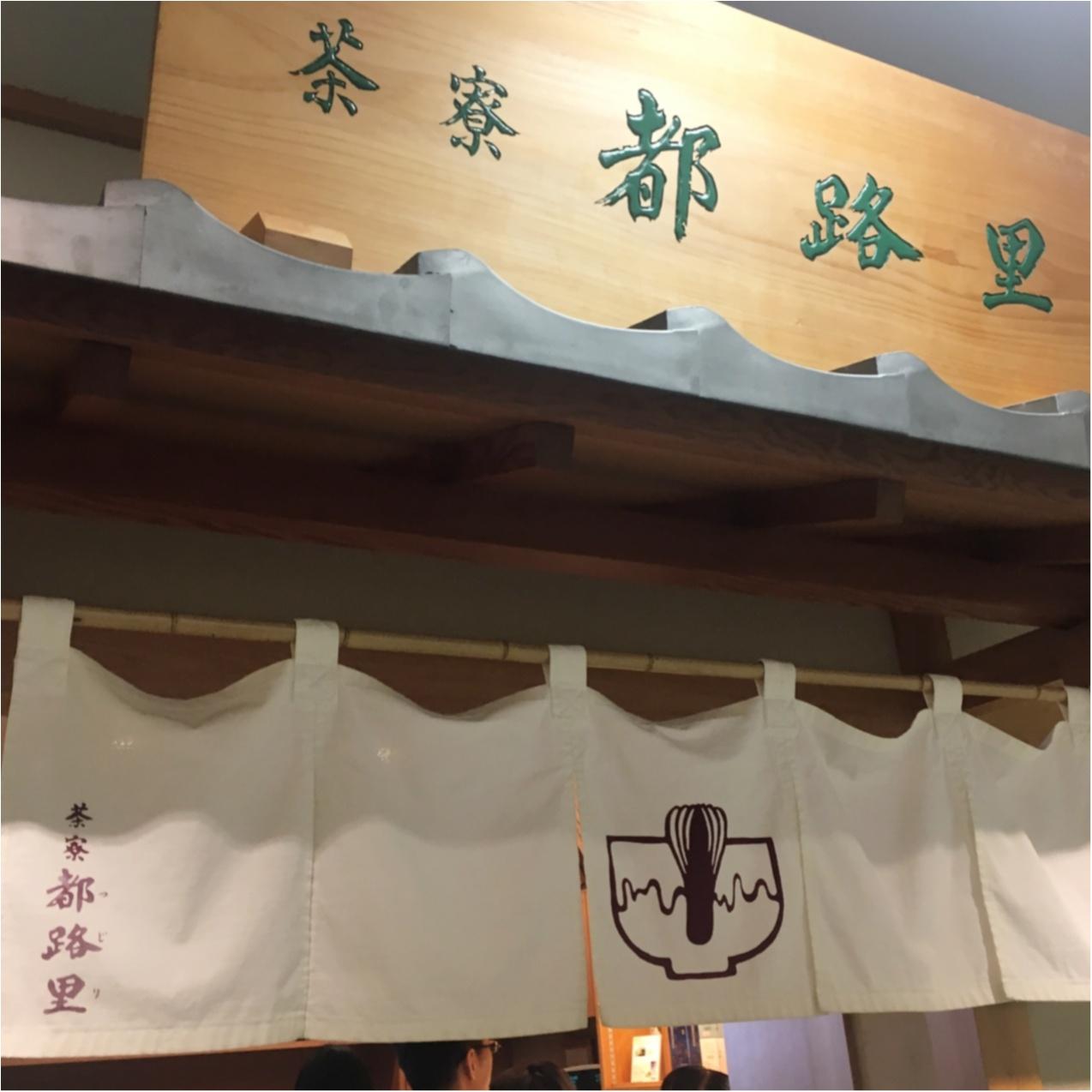 """""""カフェ好きな私のオススメ♡ """"京都で食べたい♡絶品 !『 抹茶スイーツ 』はいかが?_1"""