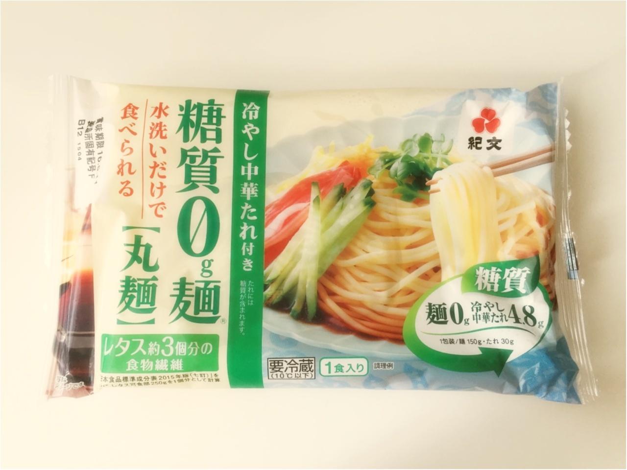 糖質ゼロ麺で、冷やし中華始めました♡*_1