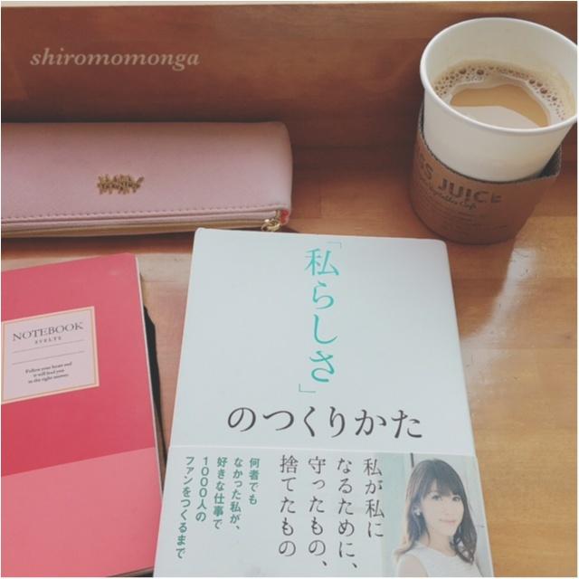 自分らしさを見つける本♡_1