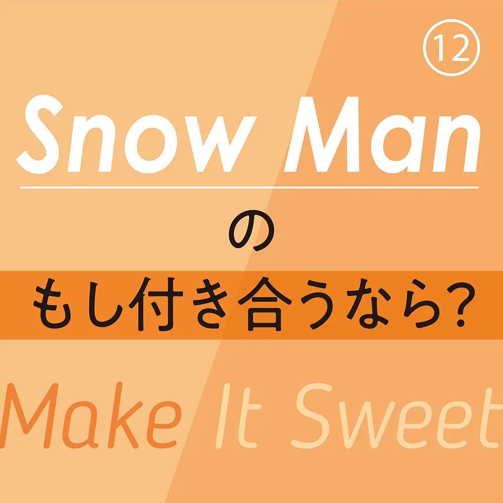Snow Manのもし付き合うなら?