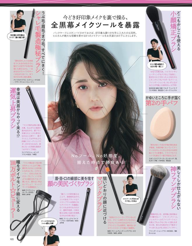 人気H&M小田切ヒロさんの黒幕メイクツール(2)