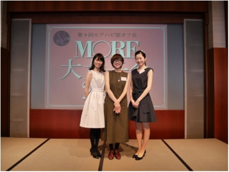 第9回MORE大女子会2017_6