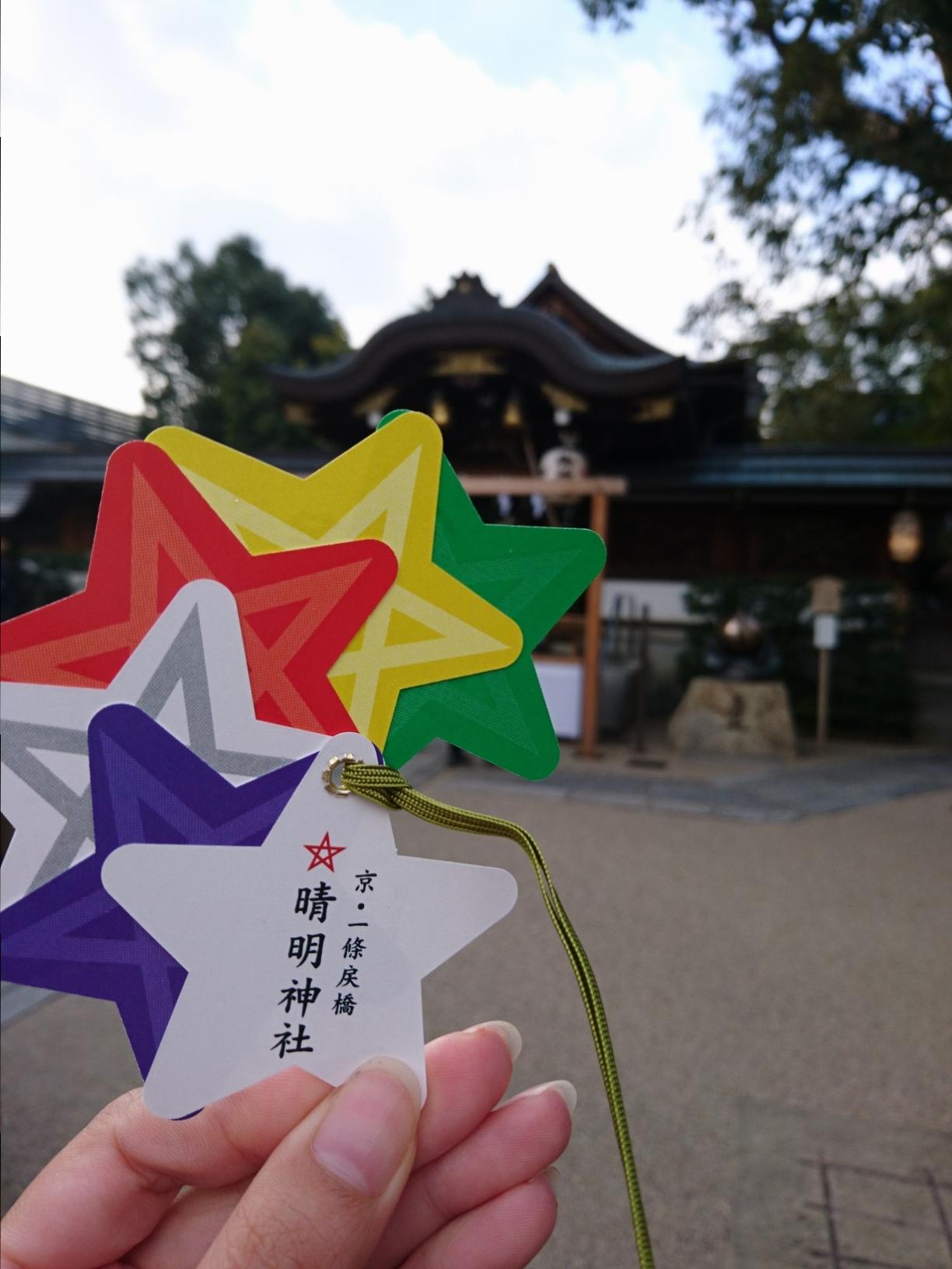 ≪関西・京都≫2019年厄除け・開運巡り☆晴明神社_3
