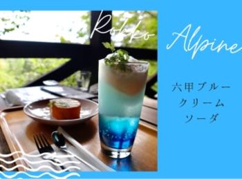 【爽やかブルー★】六甲山の自然に囲まれて飲む「六甲ブルークリームソーダ」☆