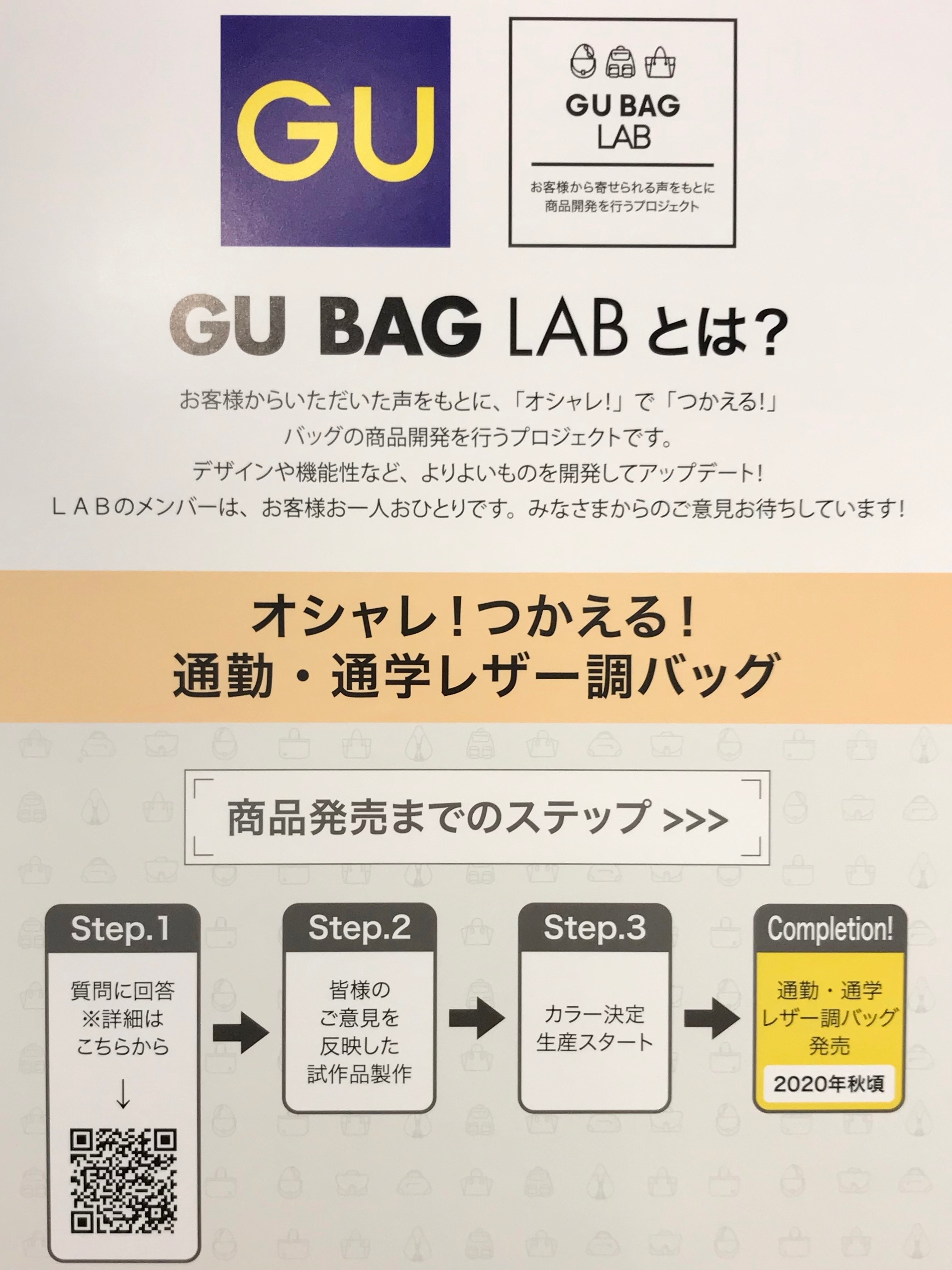 GU 人気 通勤トートバッグ GU BAG LAB
