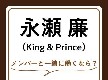 【永瀬廉さんインタビュー】King & Princeメンバーの役割分担とは?