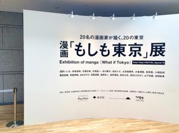 【20名の漫画家さんが集結】【漫画好き必見】「もしも東京」展に行ってきました!