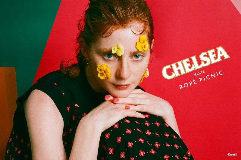 『ロペピクニック』×『チェルシー』の画像