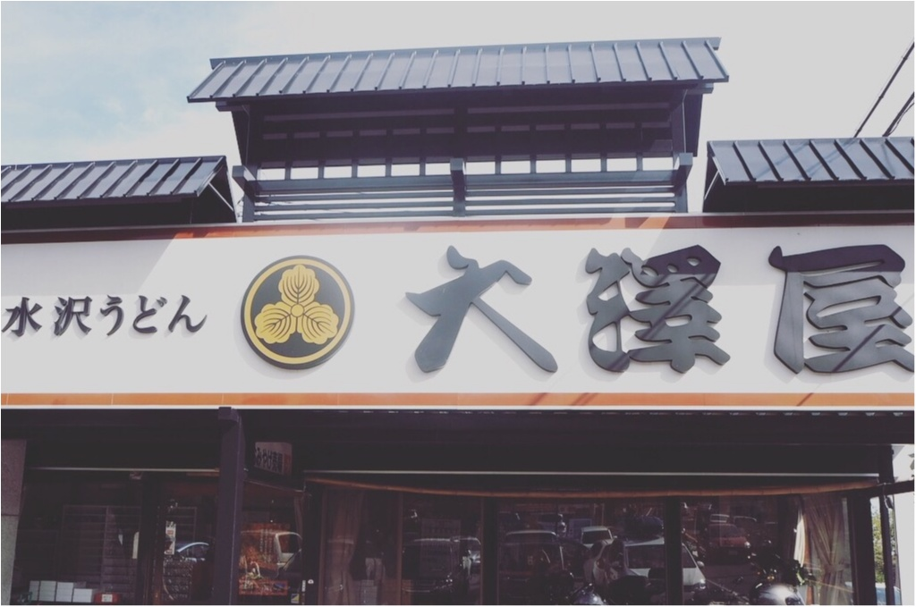 【群馬/グルメ】日本三大うどん✧伊香保名物『水沢うどん』を堪能してきました❤︎_2