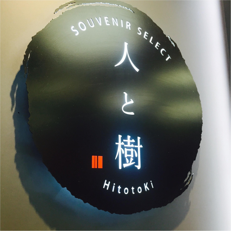 広島でお土産買うならここ!新名所のおりづるタワー♡_2