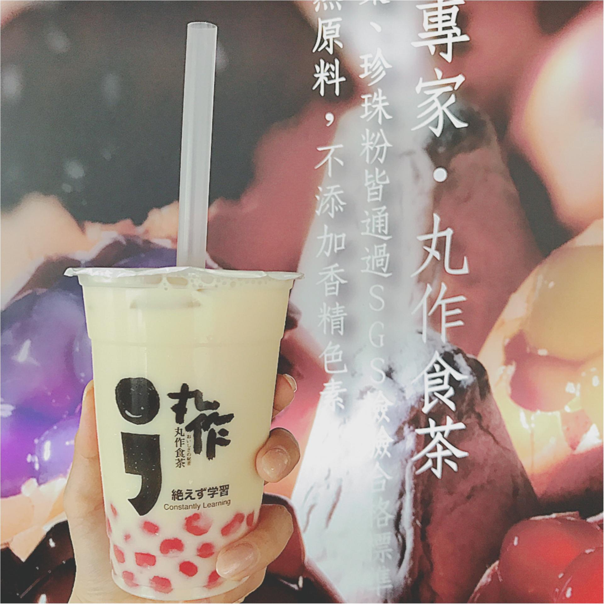★タピオカ激戦区『台湾』私のNo.1タピオカドリンクのお店はコチラ★_1