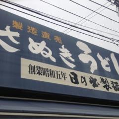 四国旅…*