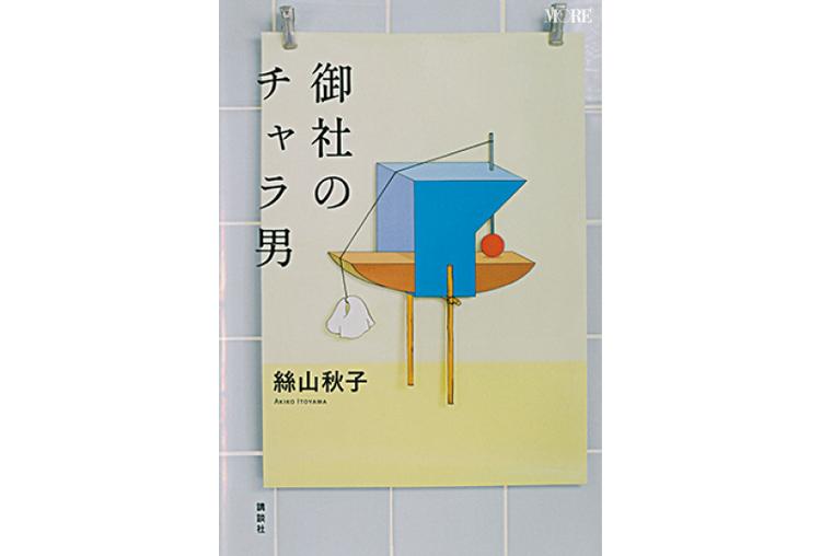 女性におすすめの小説『御社のチャラ男』絲山秋子