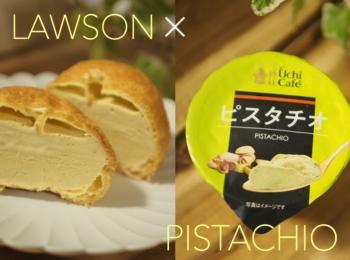 【ローソン新作】人気急上昇中の《ピスタチオアイス》が続々登場!♡