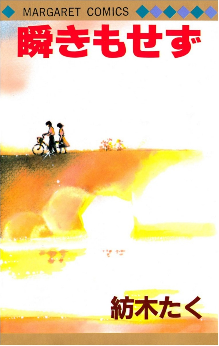 モア男子オススメ☆30年前の名作マンガ『瞬きもせず』人気が止まらない! 今週のライフスタイル人気ランキングトップ3!_1_3