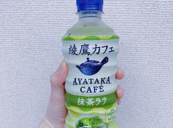 【おすすめ抹茶スイーツ】人気沸騰中!『綾鷹』の本格派抹茶ラテが美味しすぎる!