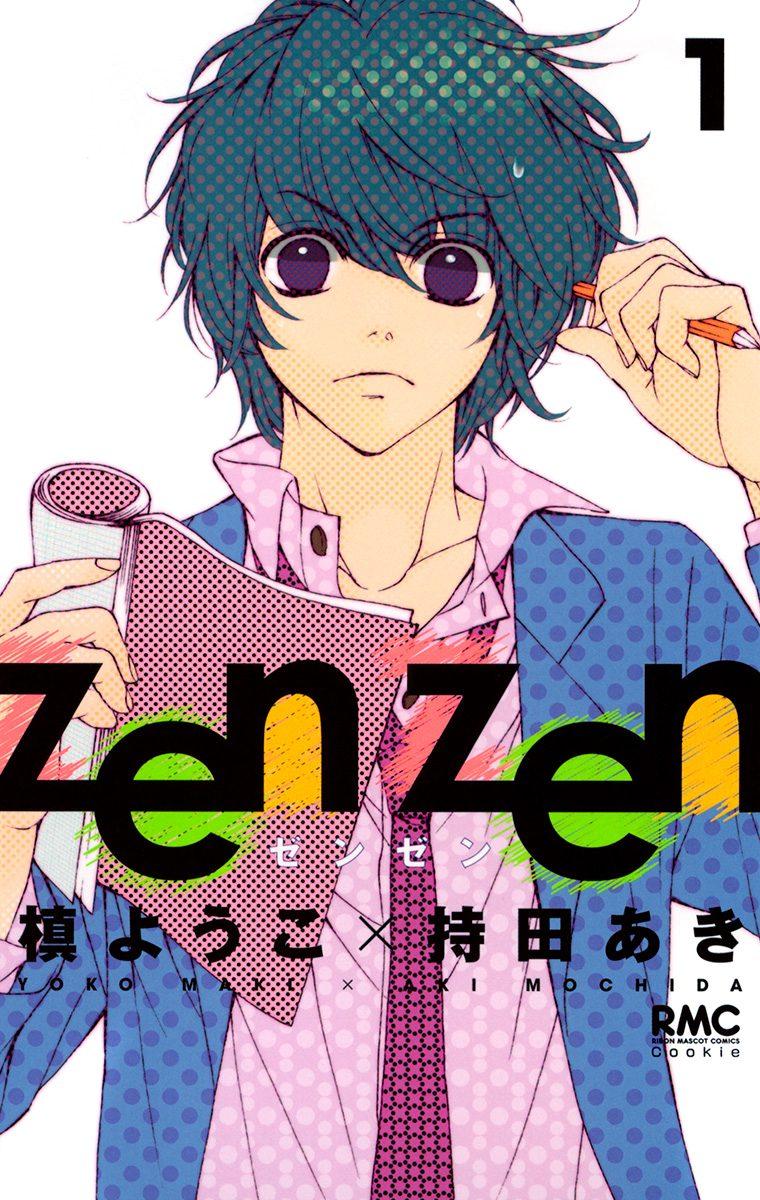 持田あき先生との姉妹合作♡『zen zen』【20年間ありがとう!槙ようこ先生特集】_1_1