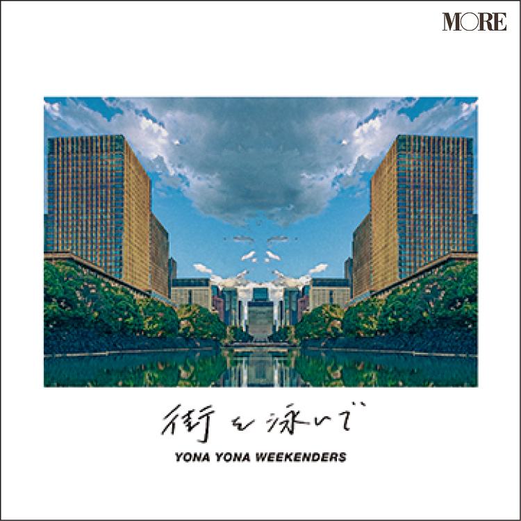 鈴木友菜がバスルームで流す音楽は、YONA YONA WEEKENDERS♡ プール気分をエンジョイ!【#ゆうなのはなうたプレイリスト】_2