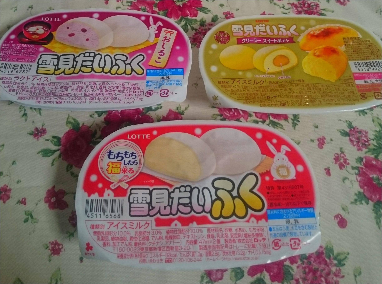 ☆年末に食べたアイス~雪見だいふく~☆_1