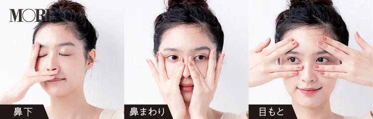 鼻下、鼻まわり、目元に化粧水をつけている女性